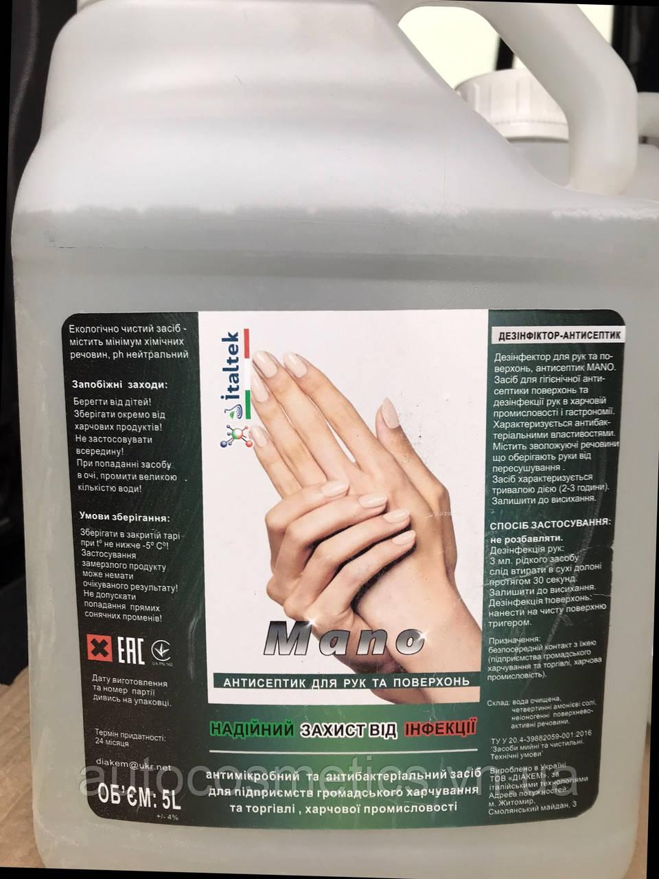 Дезинфікуючий миючий засіб для рук та обладнення зі спиртом MANO Sanita 5 л (антисептик)