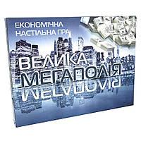Игра настольная Strateg большая Велика Мегаполія на украинском SKL11-237723