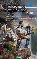 Гелприн Майк, Вереснев Игорь, Кай Ольга Настоящая фантастика-2018