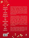 Красная книга Земли, фото 2