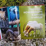 Красная книга Земли, фото 5