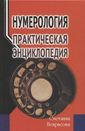 Нумерологія: практична енциклопедія