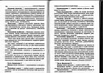 Нумерологія: практична енциклопедія, фото 4