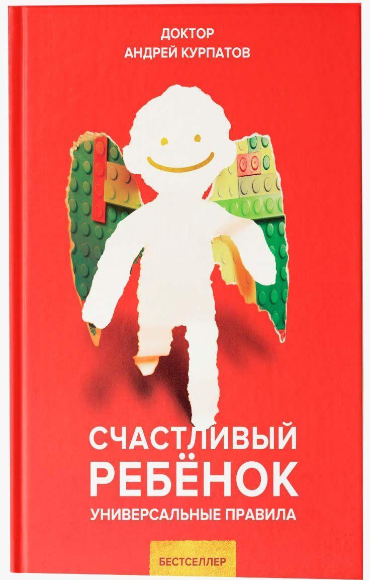 Счастливый ребенок. Универсальные правила