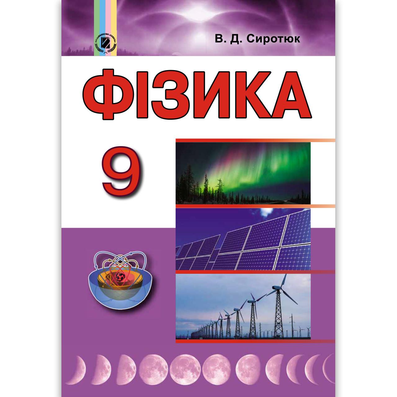 Підручник Фізика 9 клас Авт: Сиротюк В. Вид: Генеза