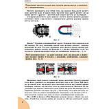 Підручник Фізика 9 клас Авт: Сиротюк В. Вид: Генеза, фото 7