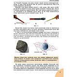 Підручник Фізика 9 клас Авт: Сиротюк В. Вид: Генеза, фото 8