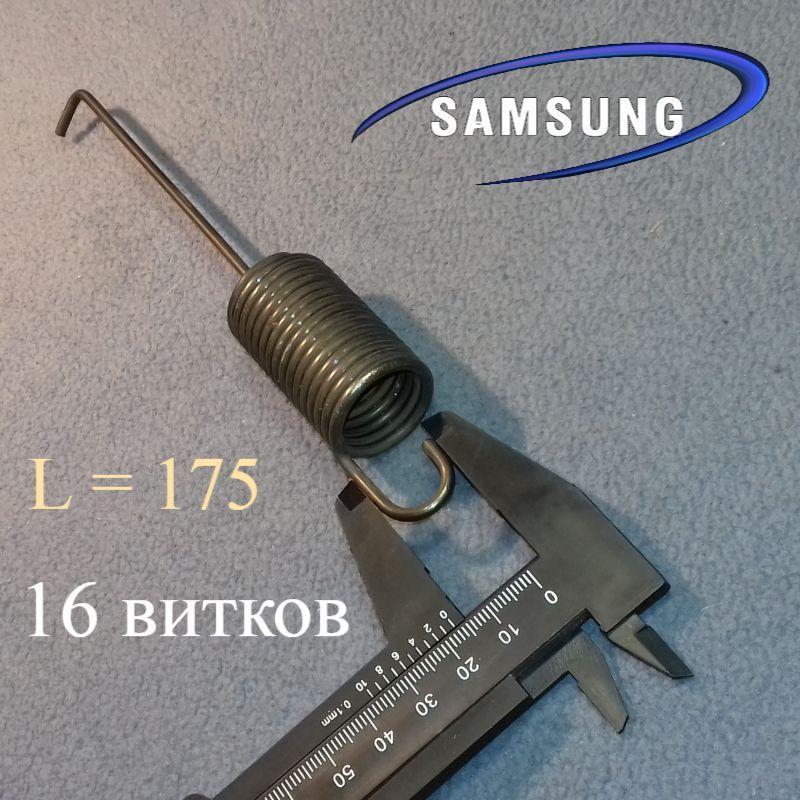 Короткая пружина DC61-00708A / DC61-0127 (с узким ушком на 16 витков) для стиральной машины Samsung (L = 175)