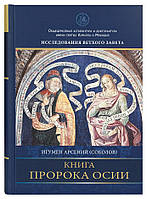 Книга пророка Осии. Комментарий. Игумен Арсений (Соколов)