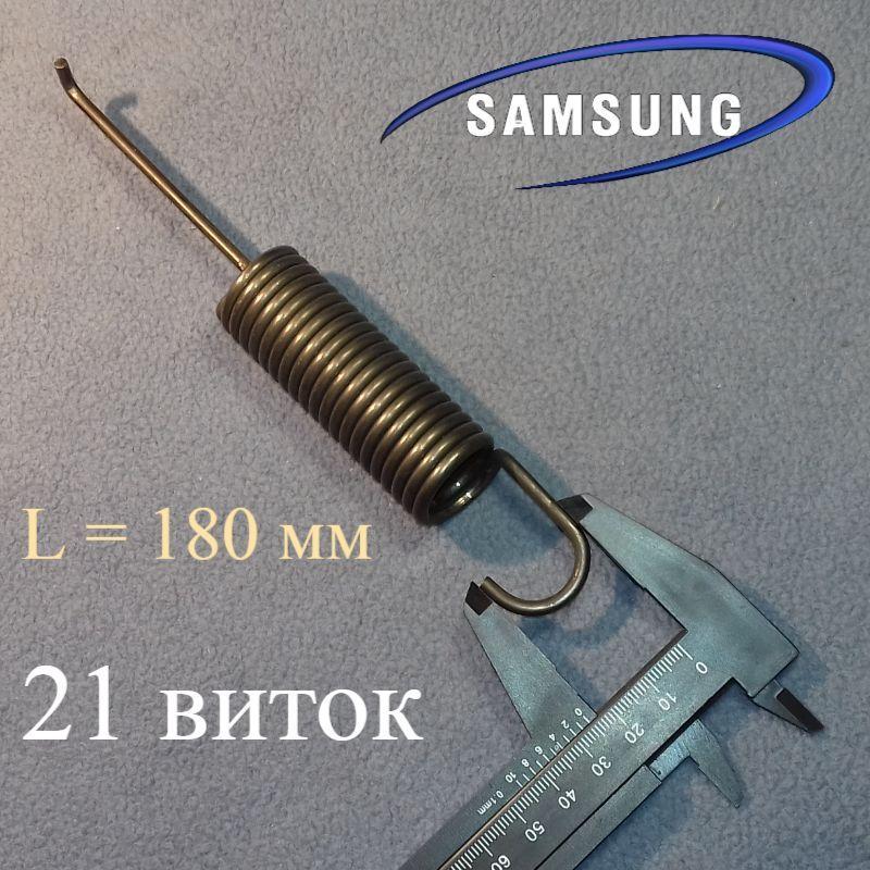 """Пружина бака """"DS61-70216G"""" на 21 виток для стиральной машины Samsung (L = 180 мм)"""