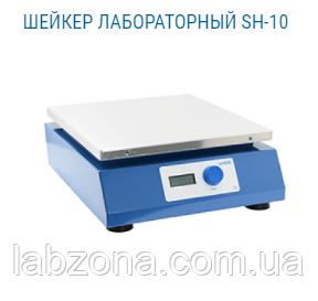 ШЕЙКЕР ЛАБОРАТОРНЫЙ SH-10