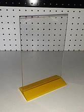 МенюХолдер А5 вертикальный (149х210мм., акрил 1.5мм) + желтое 1N870 основание 3мм.)