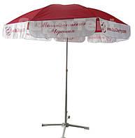 Уличный зонт диаметр 1,8м с печатью логотипа