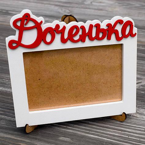 """Деревянная фоторамка """"Доченька"""", фото 2"""
