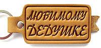 Брелок для ключів з стрічкою Улюбленому Дідусеві