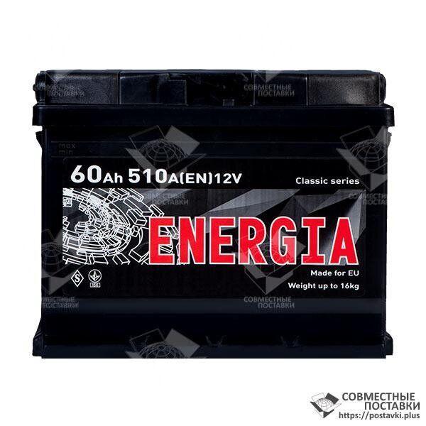 Аккумулятор Energia 60 А.З.Е. со стандартными клеммами | R, EN510 (Европа)