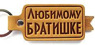 Брелок для ключей с ленточкой Любимому Братишке, фото 1