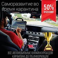 Все автомобильные Онлайн курсы для карантина до 1тб информации