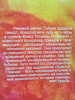 """Теория невероятности"" Татьяна Мужицкая, фото 2"