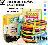 3D Ручка для детей в Украине + трафареты + 180 м кабеля Pen 2 с LCD дисплеем