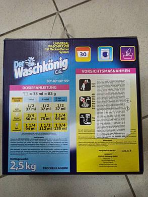 Стиральный порошок универсальный Waschkonig 2500гр, фото 2