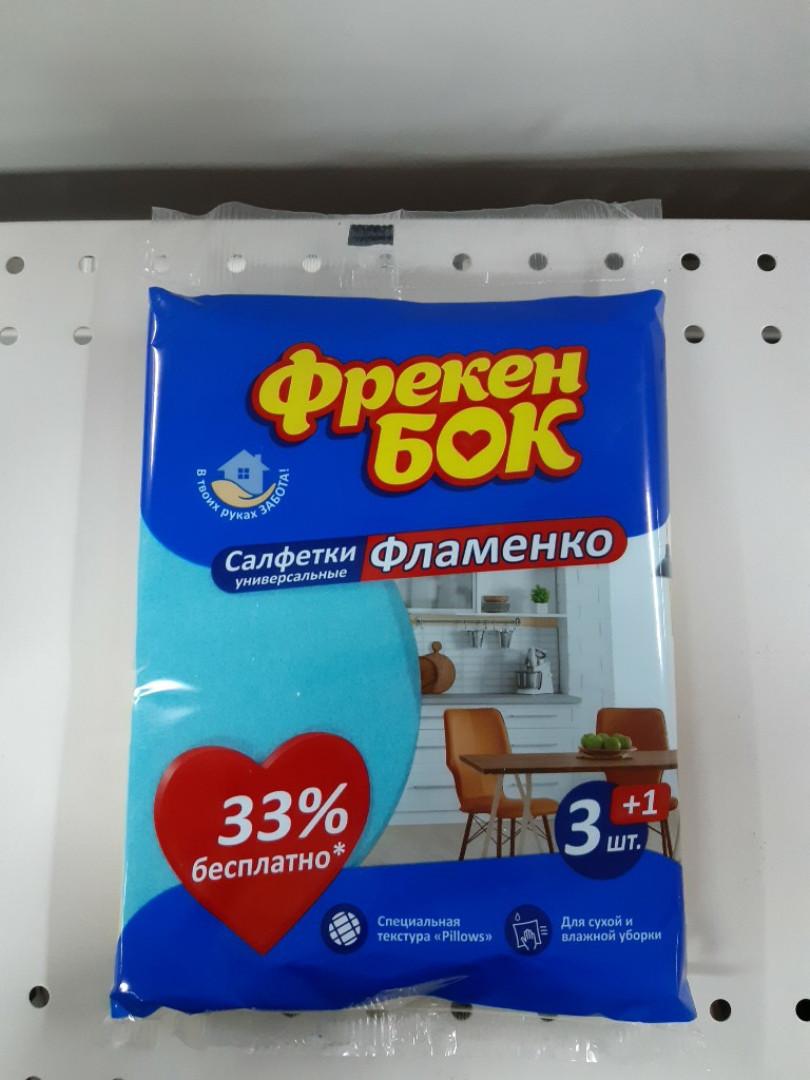 Салфетки универсальные Фламенко Фрекен Бок 3+1шт