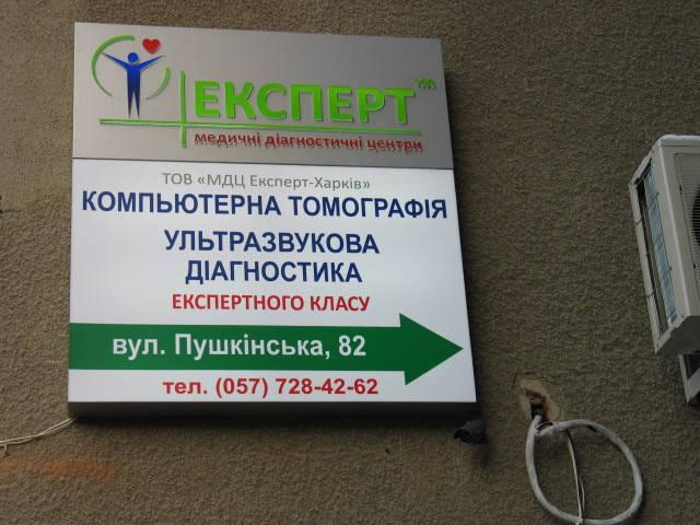 Медецинский диагностический центр. Томография. 3
