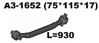 A1-4318 Реактивна тяга переднего моста MAN TGA/TGS МАН ТГА ТГС 81432206260 225120 095326 25207 15203