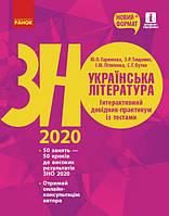 ЗНО 2020 Українська література Інтерактивний довідник-практикум із тестами Підготовка до ЗНО Укр, КОД: 1573251