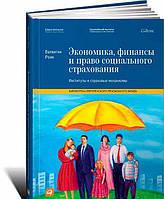 Экономика, финансы и право социального страхования. Институты и страховые механизмы (978-5-9614-1961-0)
