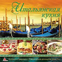 Итальянская кухня. История и традиции. Классические домашние рецепты.
