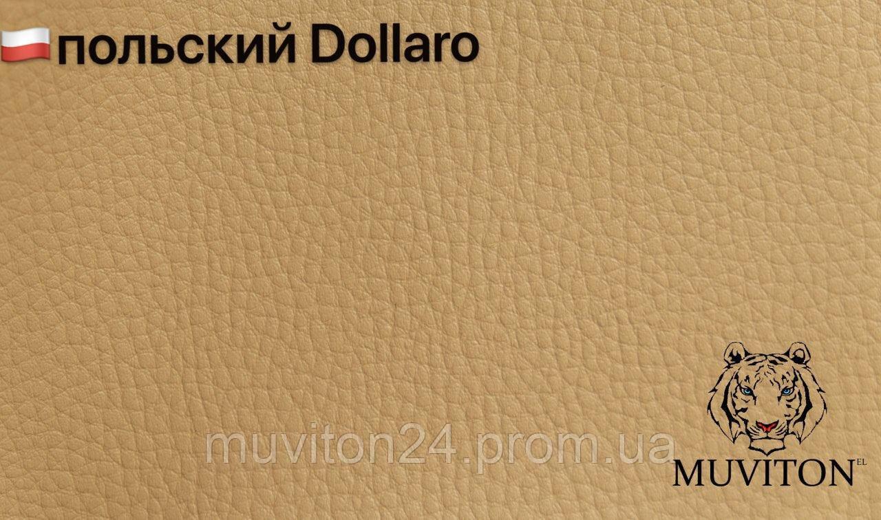 """Еко шкіра (Польща) 1,45 меблевий """"dollaro"""" бежевий"""