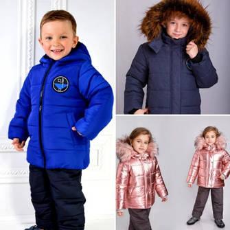 Зимние курточки для малышей