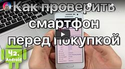 """Как проверить смартфон перед покупкой """"с рук"""""""