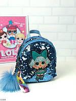 Детский музыкальный рюкзак LOL светящийся с пайетками рюкзачок для девочки ЛОЛ голубой. Цена ОПТ