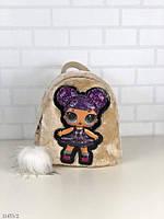 Детский плюшевый рюкзак мигающий рюкзачок для девочки с куклой ЛОЛ бежевый. Цена ОПТ