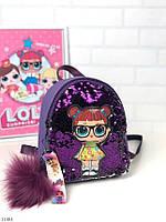 Детский рюкзак светящийся LOL с двусторонними пайетками рюкзачок для девочки ЛОЛ фиолетовый. Цена ОПТ