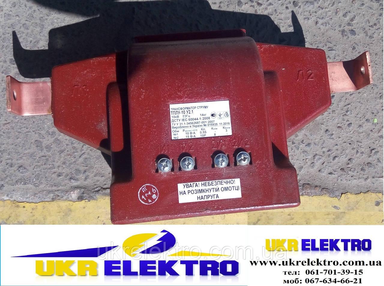 Трансформатор тока ТПЛУ 10 коэффициент трансформации от 5-1000А на 5А, класс точности 0,2s, 0,5s Гос. Поверка