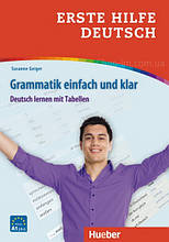 Книга Erste Hilfe Deutsch: Grammatik einfach und klar A1 / Грамматика - Hueber