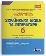 Тестовий контроль знань. Українська мова та література. 6 клас. Заболотний В.В.