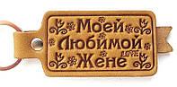 Брелок для ключів з стрічкою Моїй Коханій Дружині