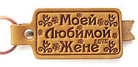 Брелок для ключів з стрічкою Моїй Коханій Дружині, фото 1