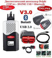 Мультимарочный диагностический сканер Delphi DS150E USB + Bluetooth, универсальный автосканер Delphi COP tcs.