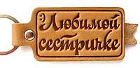 Брелок для ключей с ленточкой Любимой Сестричке, фото 1