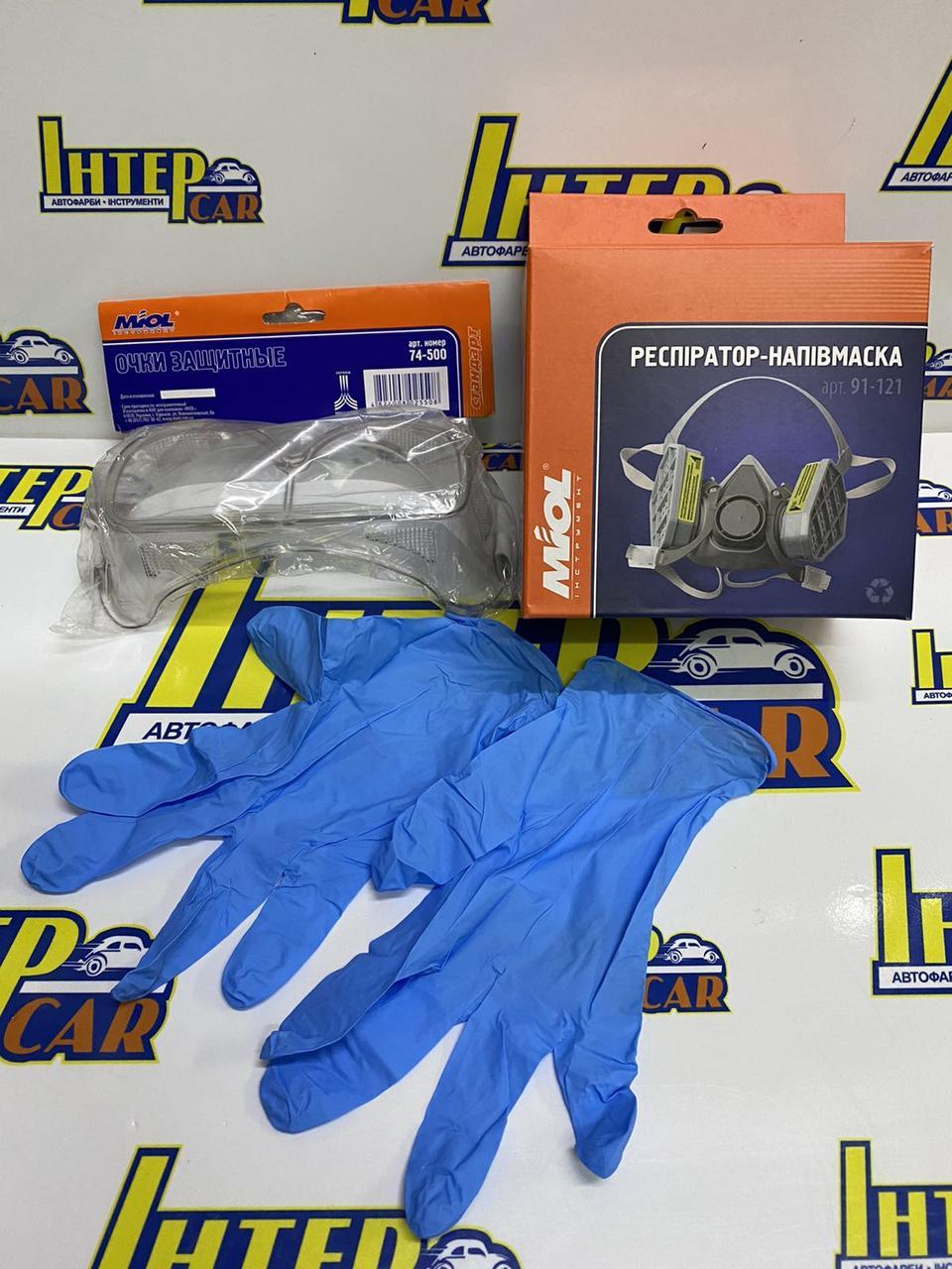 Защитная маска респиратор, очки защитные, перчатки защитные нитриловые (набор 3ед.)