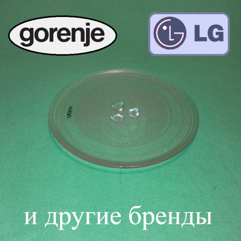 "Тарелка (диаметр 245мм) под куплер для микроволновой печи Gorenje, LG ""3390W1G005H"" и Самсунг"