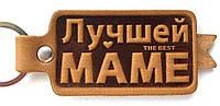 Брелок з стрічкою Кращої Мами