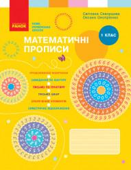 НУШ Математичні прописи. 1 клас Скворцова С.О., Онопрієнко О.В.