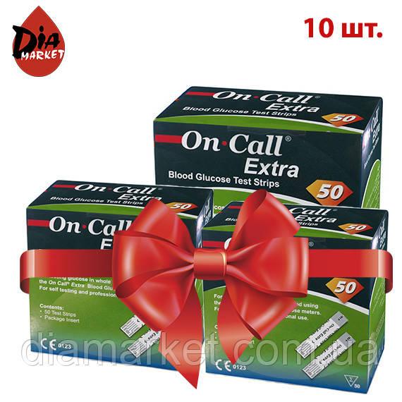 Тест-полоски Он-Колл Экстра (On-Call Extra) - 10 упаковок по 50 шт.