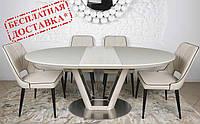 Овальный обеденный стол DENVER 140/180*95 см матовое стекло капучино Nicolas (бесплатная доставка)